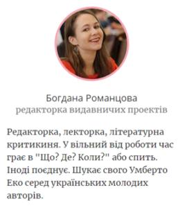 З офіційної веб-сторінки видавництва «Темпора»