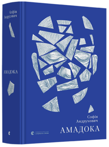 «Амадока» Софії Андрухович (з офіційної веб-сторінки Видавництва Старого Лева, дизайн обкладинки — творча майстерня  «Аґрафка»)